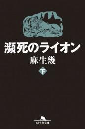 瀕死のライオン(下)