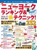 地球の歩き方MOOK ニューヨーク ランキング&マル得テクニック! 2016-2017