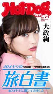 Hot−Dog PRESS no.71 40オヤジの旅白書