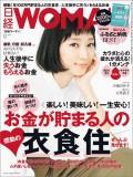 日経ウーマン2016年12月号