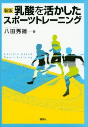 【期間限定価格】新版 乳酸を活かしたスポーツトレーニング