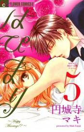 はぴまり〜Happy Marriage!?〜 5