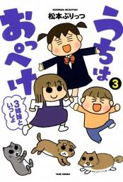 うちはおっぺけ 3姉妹といっしょ(3)