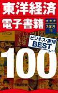 東洋経済電子書籍 2015年ビジネス・実用BEST100