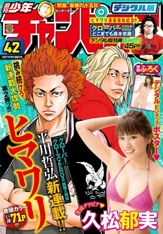 週刊少年チャンピオン2017年42号