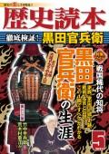 歴史読本2013年5月号電子特別版「徹底検証! 黒田官兵衛」