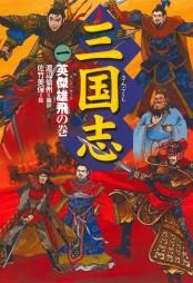 三国志(1)英傑雄飛の巻