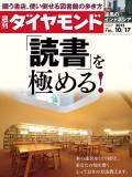 週刊ダイヤモンド 15年10月17日号