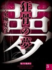 狂骨の夢(3)
