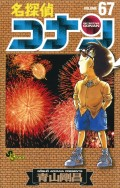 名探偵コナン 67
