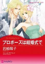 アラサー女子の恋愛事情 セット vol.2