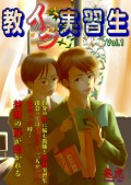 教イク実習生Vol.1