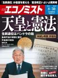 週刊エコノミスト2016年8/30号