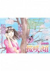 母という「女」〜桜咲く頃〜