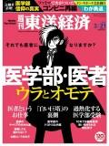 週刊東洋経済2015年3月21日号