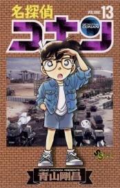 名探偵コナン 13