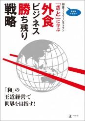 店舗数日本一の和食ファミリーレストラン 「さと」に学ぶ外食ビジネス勝ち残り戦略