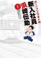 釣りバカ日誌番外編 新入社員 浜崎伝助 1