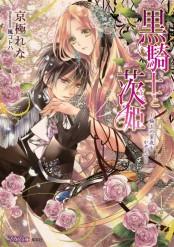 黒騎士と茨姫【特典ミニ小説付】