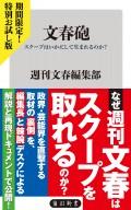 文春砲【期間限定!特別お試し版】
