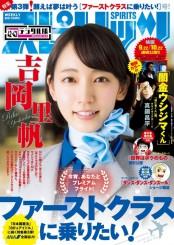 週刊ビッグコミックスピリッツ 2016年42・43合併号(2016年9月12日発売)