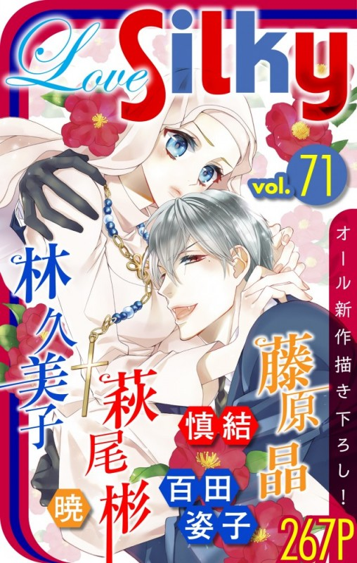 Love Silky Vol.71
