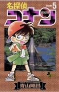 名探偵コナン 5