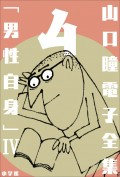 山口瞳 電子全集4 『男性自身 IV 1976〜1979年』