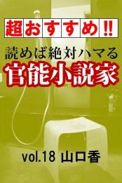 【超おすすめ!!】読めば絶対ハマる官能小説家vol.18 山口香
