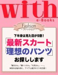 【期間限定価格】with e-Books 「最新スカート」「理想のパンツ」お探しします