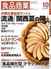 食品商業 2016年10月号
