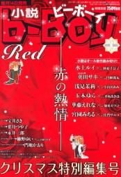 小説b-Boy 官能と愛〜燃え上がるカラダ〜特集(2010年12月号)