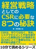 経営戦略としてのCSRに必要な8つの秘訣