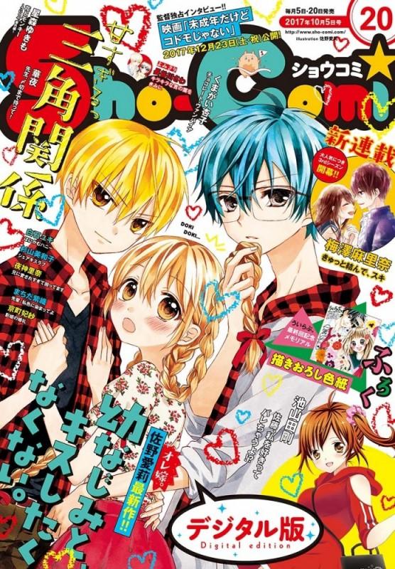 Sho?Comi 2017年20号(2017年9月20日発売)
