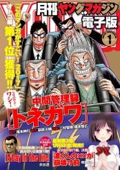 月刊ヤングマガジン 2017年No.1 [2016年12月19日発売]