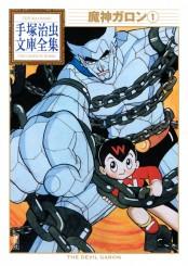 魔神ガロン 手塚治虫文庫全集(1)