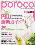 poroco 2014年5月号
