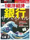 週刊東洋経済2014年11月8日号