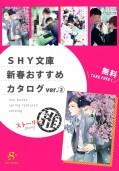 SHY文庫 新春おすすめカタログver.(2)ストーリー推 【無料】