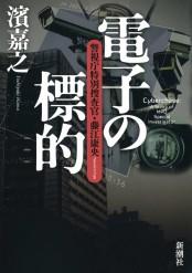 電子の標的―警視庁特別捜査官・藤江康央―