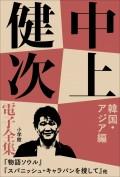 中上健次 電子全集11『韓国・アジア篇』