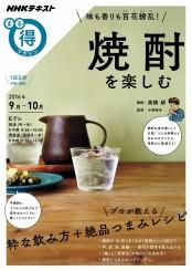 NHK まる得マガジン 味も香りも百花繚乱! 焼酎を楽しむ2016年9月/10月