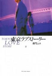 東京ラブストーリー 2