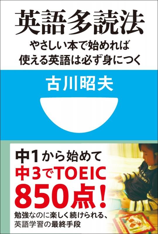 英語多読法 やさしい本で始めれば使える英語は必ず身につく!(小学館101新書)