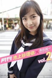 月刊 池上紗理依×魚住誠一 vol.02