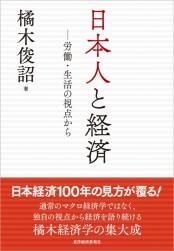 日本人と経済