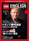 [音声DL付き]CNN ENGLISH EXPRESS 2017年1月号