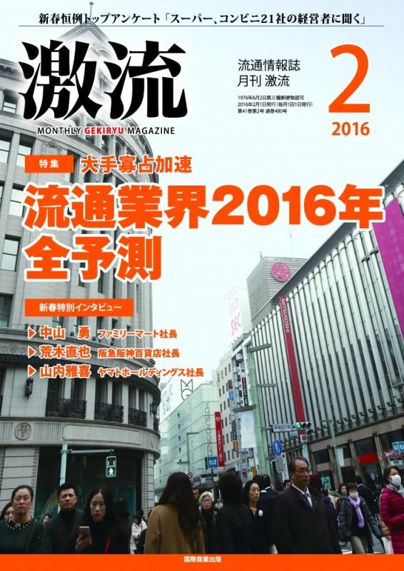 月刊激流 2016年2月号