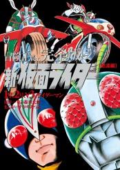 冒険王Ver. 完全版 新・仮面ライダー 怒濤編―1号、2号、V3、ライダーマン(2)