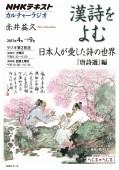 NHK カルチャーラジオ 漢詩をよむ 日本人が愛した詩の世界『唐詩選』編2017年4月〜9月